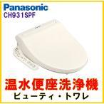 スーパーSALE!!【新品】 Panasonic/パナソニック 温水洗浄便座 ビューティ・トワレ CH931SPF