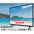 2017-2017年!年末年始SALE!! 【新品】 レボリューション 32型録画機能搭載地上デジタル・BS・110度CSハイビジョン液晶テレビ ZM-TV3321R