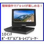 驚愕SALE!! 【新品】 レボリューション 3電源対応!10インチポータブルブルーレイプレーヤー ZM-BDP10