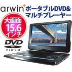 スーパーSALE! 【新品】 アーウィン/arwin 15.6インチワイド液晶ポータブルDVD&マルチプレーヤー APD-156N-SP