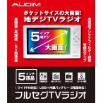 スーパーSALE! 【新品】 KAIHOU 5型液晶ディスプレイフルセグTV搭載ラジオ KH-TVR500