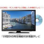 レボリューション ZM-K19DTV 18.5インチ