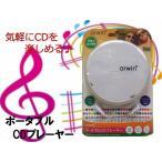 決算SALE! 【新品】 arwin/アーウィン ポータブルCDプレーヤー APC-080