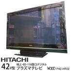 【中古】HITACHI 日立 42V型 地上・BS・110度CSデジタル プラズマテレビ WOOO HDDレコーダー内蔵(250GB) P42-HR02 2008年製