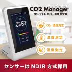 公式 二酸化炭素濃度計 測定器 充電式 卓上型 コンパクト CO2センサー空気質検知器 東亜産業 CO2マネージャー