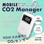 公式 在庫処分★【携帯用】モバイルCO2 NDIR方式 二酸化炭素濃度計 コンパクト CO2メーター 空気質検知器 東亜産業
