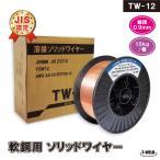 溶接ソリッドワイヤ 0.9mm  15kg/巻  YM-28、MG-50T、YM-50T、SM-70適合 新商品