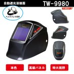 液晶自動遮光溶接面 高級タイプ TOAN-12000黒 (高級パネル、4センサー、超特大視野) 新商品 1本