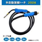 ダイヘンCO2トーチWT3500-MD適合 350A×4.5m
