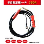 松下CO2トーチYT-35CSM4適合 350A×4.5m