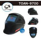 液晶自動遮光溶接面  高級タイプ TOAN-9700黒 (4センサー、超大視野) 新商品