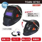 液晶自動遮光溶接面  高級タイプ TOAN-9800黒 (高級パネル、4センサー、特大視野) 新商品