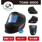 液晶自動遮光溶接面  高級タイプ TOAN-9900黒 (高級パネル、4センサー、特大!!視野) 新商品 1本