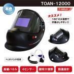 液晶自動遮光溶接面  高級タイプ TOAN-9850ブルー (高級パネル、4センサー、特大視野) 新商品