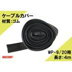 TIGトーチケーブルカバー(4mトーチ、WP9/17/20シリーズ適用 ゴム)1500円