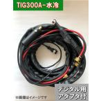 PANAデジタル用水冷TIGトーチ300A-8m 300BZ3用[YT-30TSW2TAH]適合 アダプタ付き