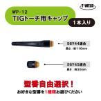 TIG トーチキャップOリング付S 150A,200A,300A用WP-17、WP-26、WP-18用  1000円/5本