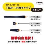 TIG溶接トーチ用キャップ(Oリング入) ミドルM 1000円/5本