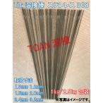 TIGステンレス溶接棒TIG308、TG-S308適合1.0mm×1m2.5kg