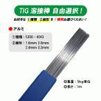 Tigアルミ溶接棒2.0mm×1m A5356-BY適合 3240円/2.5kg