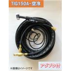TIGトーチ150A空冷 WP-17-4m YT-15TS2、AW-17適合 アダプター付き 9500円