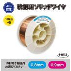 軟鋼 溶接ソリッドワイヤ 0.8mm 10kg/巻 GWA-50A、YM-SCM、YM-45T、MG-SOFT等適合 1巻