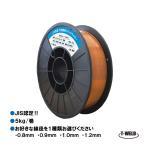 溶接ソリッドワイヤ YM-45T、YM-SCM適合 0.8mm 5kg/巻 1巻
