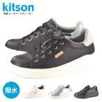 kitson HS1100 キットソン 厚底 スニーカー レースアップ 紐靴 撥水 雨 ミセス レディース 高見え デイリー 普段履き 30代 40代 50代 汚れにくい 2021秋