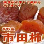 干柿 市田柿 いちだかき 6パック入り 8〜10個前後入り/1パック 長野産|ほし柿 カキ ドライフルーツ