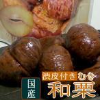 国産大粒甘栗 むき和栗 薄渋皮付きクリ」20袋(100g/1袋)<br>○丹沢栗、筑波栗などの大粒の国産のくりを使用しています むき栗