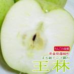 りんご まるくみりんご園の 王林りんご おうりんりんご 約10kg 中玉 36〜40個入り 青森産 藤崎町|リンゴ 林檎 甘いりんご アップル 林檎