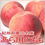 もも 和歌山産 紀州名産 あら川の桃 あらかわのもも  4kg 大玉 10〜12個入り化粧箱|ピーチ 白桃 白鳳 モモ
