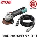 [送料無料] RYOBI リョービ 脱着コード式ディスクグラインダー G-114 脱着コード2.5m付き (砥石は別売り)の画像