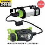 タジマ ペタLEDヘッドライトU301  スターター  電池容量2900mAh LE-ZP3729C LE-U301-SP