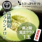 静岡県産 クラウンメロン 最上級 富士 高級桐箱入 1玉 1.2kg〜1.4kg