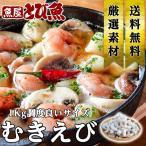 Shrimp - むきえび バナメイエビ たっぷり1kg(約120尾前後) 加熱用 冷凍 送料無料