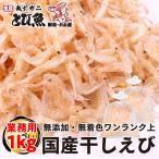 干しえび 国産 約1kg 小エビ 珍味 お徳用 業務用