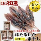 ほたるいかの素干 30g×3袋 ホタルイカ 日本海産 おつまみ 酒の肴