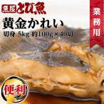 黄金かれい 切身 5kg 約100g×50切 カレイ 業務用 冷凍