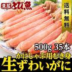 カニ かに 足 ポーション むき身 ズワイガニ 生 棒肉  加熱用 500g 約35本 蟹 ずわい ズワイ 送料無料