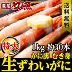 カニ かに 足  ポーション むき身 ズワイガニ 生 脚肉 特大 加熱用 1kg(500g×2袋) 約30本 蟹 ずわい ズワイ 送料無料