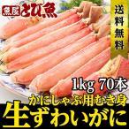 カニ かに 足 ポーション むき身 ズワイガニ 生 棒肉 ポーション 加熱用 1kg(500g×2袋) 約70本 蟹 ずわい ズワイ お徳用 送料無料
