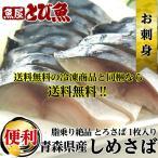 同梱で送料無料 とろさばたたき しめさば 1枚 しめ鯖皮むき済 生食用