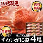 カニ ズワイカニ 特大 ボイル 姿 3kg 約750g前後×4尾 蟹 ずわい 大容量 送料無料