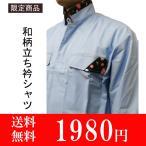 鳳皇和柄立ち衿シャツ−サックス-