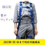 ポリマーギヤ 3PH-80D青【ももワンタッチ】