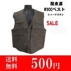 送料無料 関東鳶 8300シャークスキンベスト