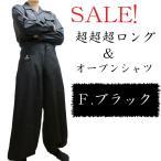 関東鳶 超超超ロングとオープンシャツのセット【F.ブラック】