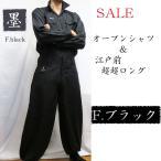 関東鳶 江戸前超超ロングとオープンシャツのセット【F.ブラック】