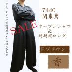 関東鳶 超超超ロングとオープンシャツのセット【F.ブラウン】